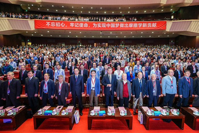 济南辰达参加第十四届全国摩擦学大会