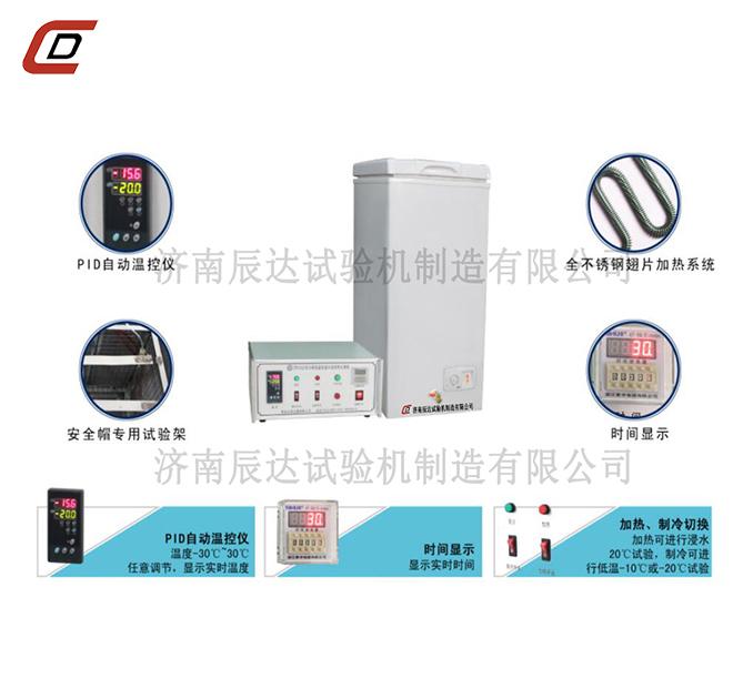 安全帽低温恒温水浸泡预处理箱CDA-111